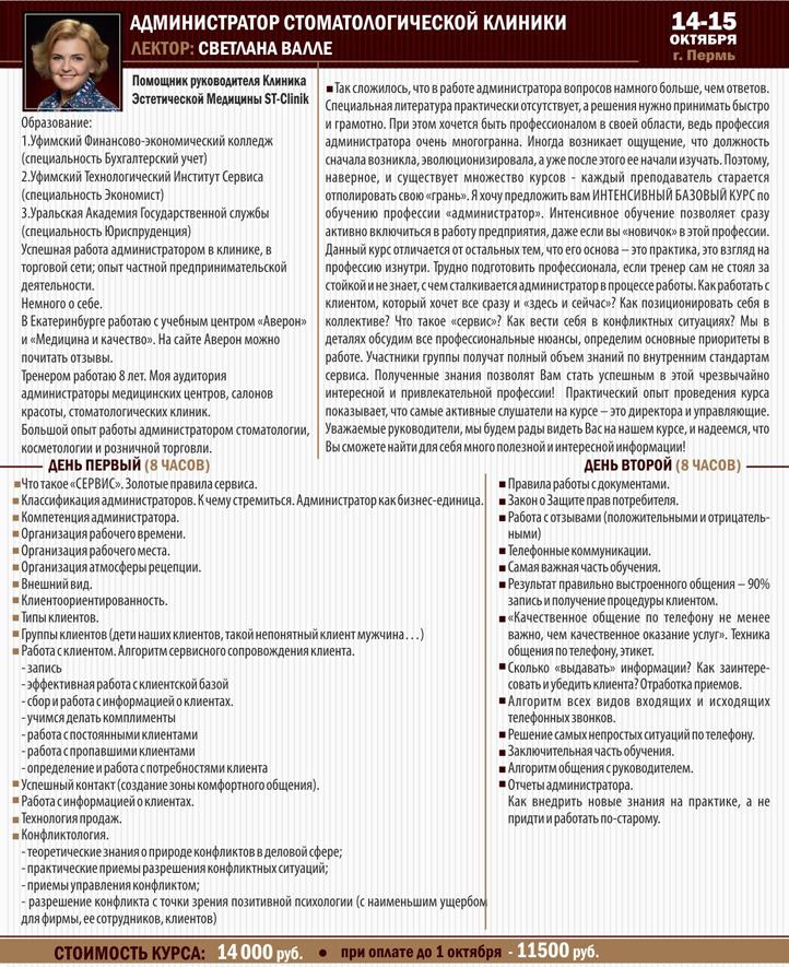 Ветеринарная клиника московский радужная